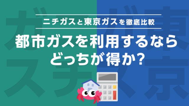 ニチガス東京ガス