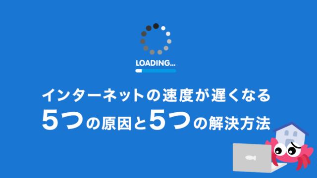 インターネットの速度