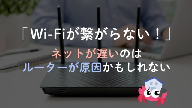Wi-Fi繋がらない