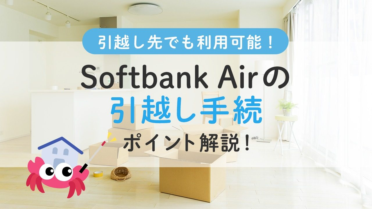 Softbank Air引越し