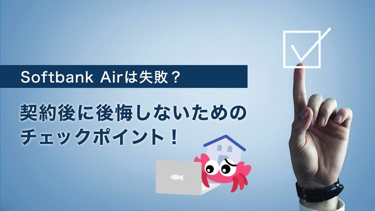 Softbank Air失敗