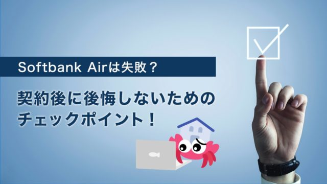 Softbank Air失敗
