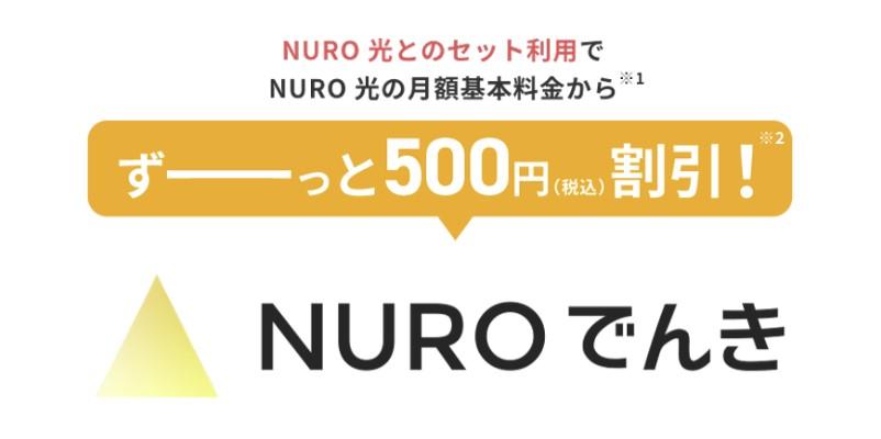 NUROでんき